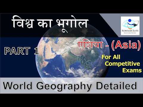 WORLD GEOGRAPHY DETAILED PART 1 (विश्व का भूगोल भाग एक) Asia