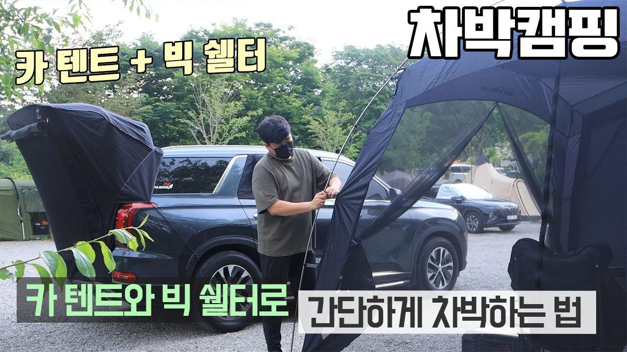 [바바TV] 차박 캠핑 - 카 텐트 & 빅 쉘터 차박 세팅법 -  차박 초보를 위한 꿀팁 - 간편하고 쉽게 차박하는 법 - 팰리세이드 차박 - Car camping