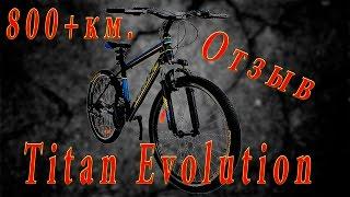 Видео отзыв на велосипед Titan Evolution (а.к.а. АшанБайк) by ZorX(Честный отзыв и (обзор) велосипеда Titan Evolution! После покупки велосипеда у меня сложилось двойственное чувств..., 2016-08-06T18:30:01.000Z)
