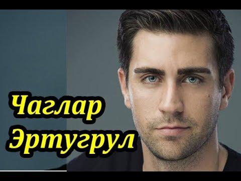 Самый красивый турецкий актер Чаглар Эртугрул
