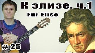 Бетховен. К Элизе. Beethoven. Fur Elise. Как играть гитаре. How to play. Tutorial. Урок. Чебоксары