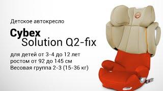 Cybex Solution Q2-Fix | Десткое автокресло 15-36 кг | Обзор и установка