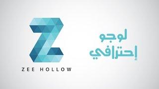 الدرس 5 : تصميم شعار إحترافي | شعار Zee Hollow