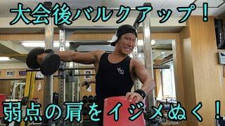 鈴木雅選手の肩トレやってみた。