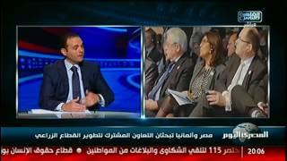 مصر وألمانيا تبحثان التعاون المشترك لتطوير القطاع الزراعى