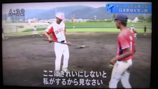 「日本・ネパール野球交流プログラム2014」