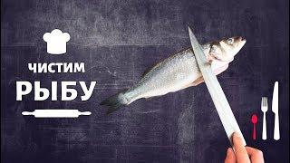 как почистить рыбу от чешуи / How to clean the fish