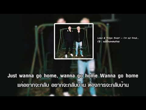 Lauv, Troye Sivan - I'm so tired [แปลไทยเพลงสากล]