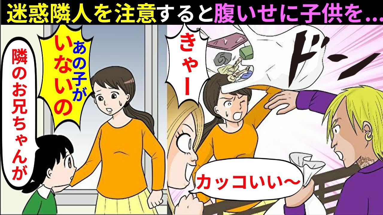 【漫画】ウチの敷地を荒らす迷惑な隣人夫婦「お前の子は預かってるw」事実を話して110すると慌てて…ww【マンガ動画】【スカッとする話】