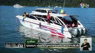 คนเฝ้าข่าว | อุทยานฯ เร่งแก้ปัญหานักท่องเที่ยวแน่นเกาะสิมิลัน จ.พังง | 17-01-61 | Ch3Thailand