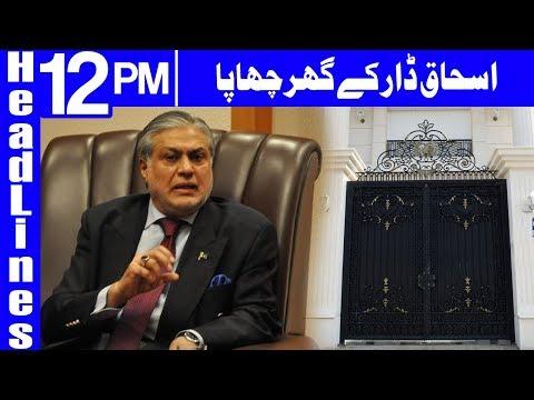 Raid At Ishaq Dar's Home - Headlines 12PM - 22 March 2018   Dunya News