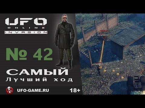 UFO реплеи #42. Самый лучший ход
