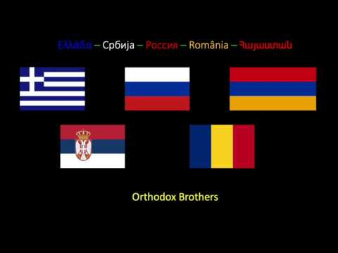 Orthodox Brothers Music (Hellas, Serbia, Russia, Romania, Armenia)