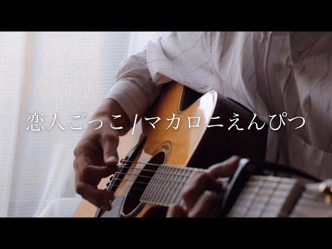恋人ごっこ / マカロニえんぴつ 弾き語りカバー