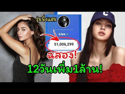 ฉลองไอจี ลิซ่า แบล็คพิ้งค์ แตะ 51ล้าน followers ผู้ติดตามigมากสุดอยู่ในอันดับ7ระดับเอเชีย