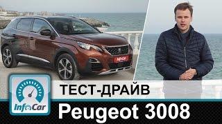 Peugeot 3008   тест драйв на наших дорогах (Пежо 3008)