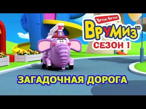 Врумиз - Загадочная дорога (мультик 9) - Развивающие мультфильмы для детей