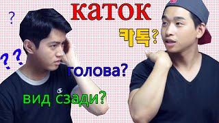 Корейцы пытаются угадать смысл трудных русских слов! | Корейские парни Korean guys