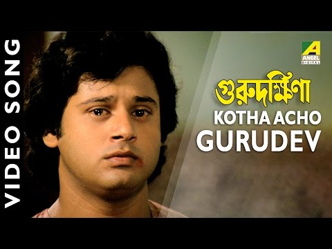 Kotha Acho Gurudev | Guru Dakshina | Bengali Movie VIdeo Song | Tapas Paul | Kishore Kumar