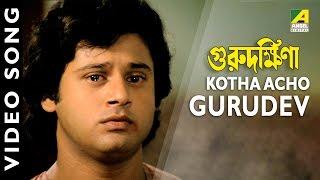 Kotha Acho Gurudev | Guru Dakshina | Bengali Movie Song | Tapas Paul | Kishore Kumar