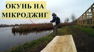 Рибалка на окуня в Листопаді