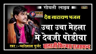 Download lagu ऊंचा ऊंचा महला में देवजी पोडया -Devji Ka Superhit Rajasthani Song Singer Pyare Lal Gurjar