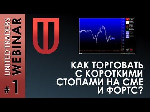 Как торговать на фортс технический анализ рубля форекс
