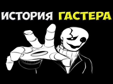 Undertale - История персонажа W.D. Gaster
