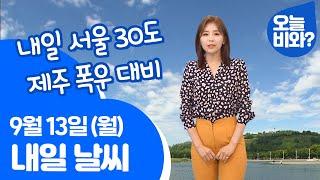 """[날씨] """"내일 서울 30도, 제주 폭우 대비…"""