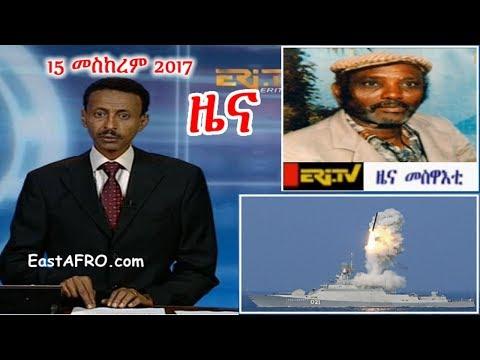 Eritrean News ( September 15, 2017) |  Eritrea ERi-TV