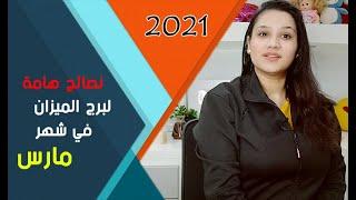 برج الميزان ونصائح وانذارات خطيرة في شهر مارس 2021 لا تفوتكم للأهمية