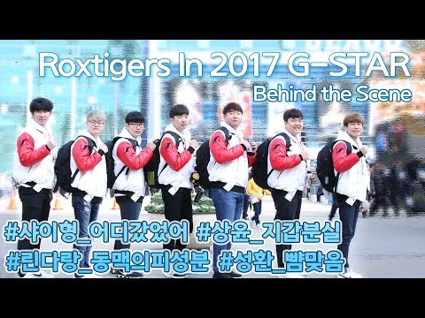 The best game show in Korea! 2017 Rox Tigers in G-STAR, in-depth report (17.11.18) - ENG SUB