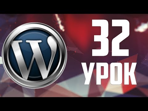 32.Включаем кеш на сайте WordPress - плагин WP Super Cache