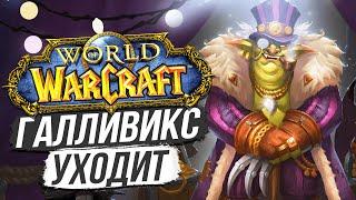 ОТСТАВКА ГАЛЛИВИКСА [Наследная броня Гоблинов] World of Warcraft