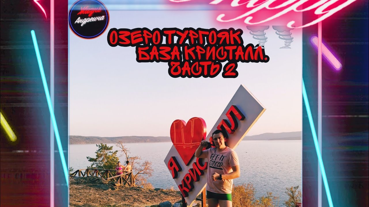 Мои Приключения в Отпуске  Озеро Тургояк часть 2