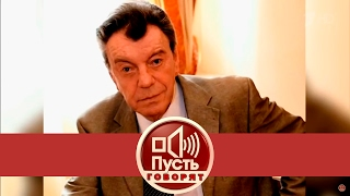 Пусть говорят - Неравный брак народного артиста.  Выпуск от02.02.2017