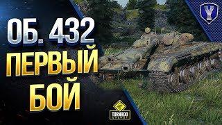Об. 432 / ПЕРВЫЙ БОЙ В РАНДОМЕ НА НОВОМ ПРЕМ ЛТ-8