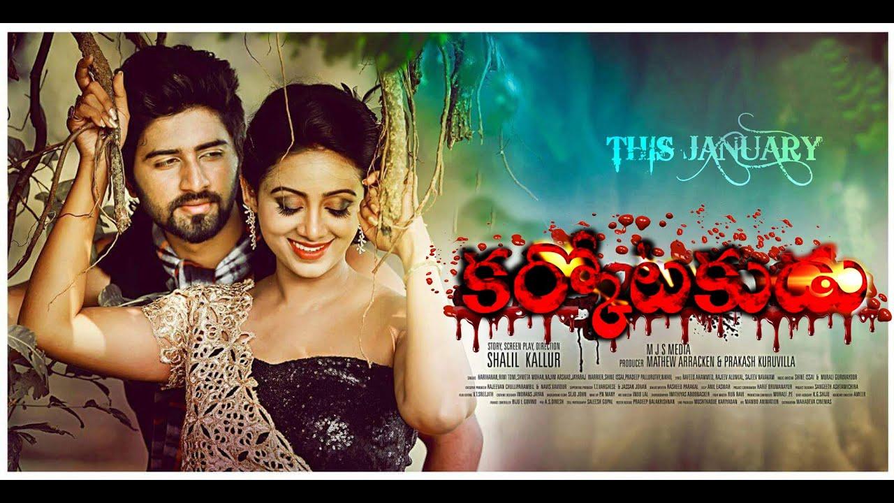 Telugu Movies 2016 Full Length Movies