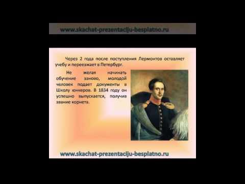 Презентация на тему Биография М.Ю. Лермонтова