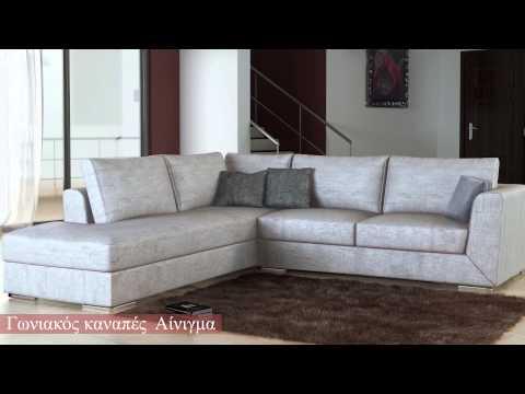 Sofa.gr - Καναπέδες