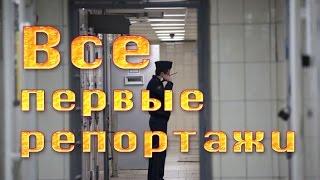 Убийство в СИЗО Роскосмос Евдокимов
