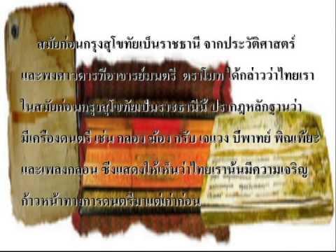 ดนตรีไทยสมัยก่อนสุโขทัย.mp4