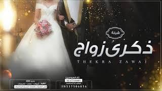 شيلة ذكرى زواج اهداء للزوج من الزوجه 2020 غزليه تنفيذ بالاسماء Youtube