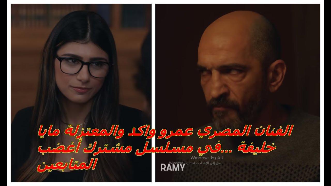 الممثل المصري عمرو واكد  والمعتزلة مايا خليفة في مسلسل  مشترك....أشعل غضب المتابعين