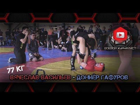 Панкратион   Васильев - Гафуров   06.10.19