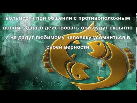 Любовный гороскоп 2015 на Рыбы год