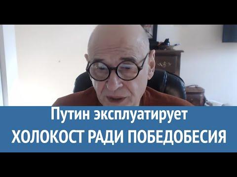 Путин эксплуатирует Холокост ради победобесия. Разговор с Михаилом Бергом