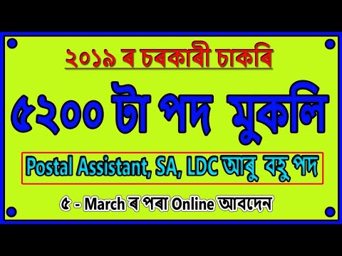 Latest Assam & India Job Update - Total 5k Vacancy Online Start // Education For Assam