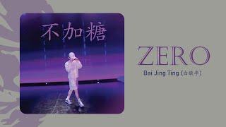 Zero (不加糖) - Bai Jing Ting (白敬亭)