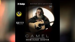 CAMEL: Похмельный синдром (2017) Фильм 18+